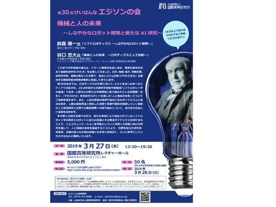 【開催案内】エジソンの会第30回会合開催 2019年3月27日(水)13:30~19:30