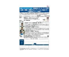 京商フューチャーセッション「伝統×革新 京都からイノベーションを起こす!」~京都経済センターへの期待~