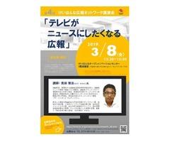 再送:【3/8開催】第4回 けいはんな広報ネットワーク講演会を開催します!