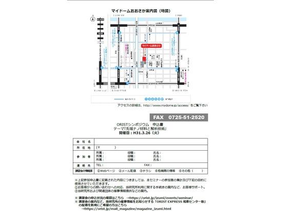 【無料セミナー】「先端ナノ材料と解析技術」大阪産業技術研究所 ORISTシンポジウム