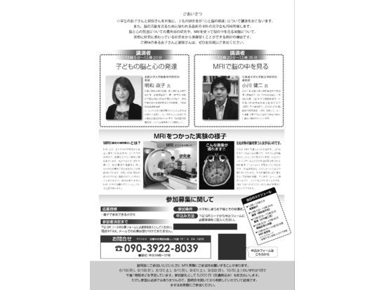 【参加者募集】〜楽しく脳科学を探検しよう!〜イベント