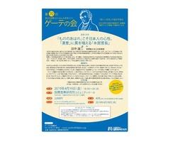 田中 康二先生ご講演 第70回けいはんなゲーテの会 「もののあはれ」こそ日本人の心性。「漢意」に異を唱える「本居宣長」