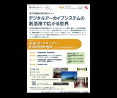 [03.26 Thu 14:30] 第10回けいはんなRC異分野交流セミナー「デジタルアーカイブシステムの利活用で広がる世界」