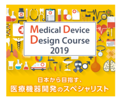 「メディカルデバイスデザインコース2019」4期生募集中!5月10日(金)締切