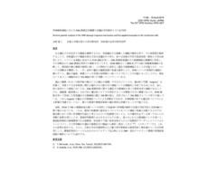 第53回KPSI(関西光科学研究所)セミナー(参加費無料・事前登録制)
