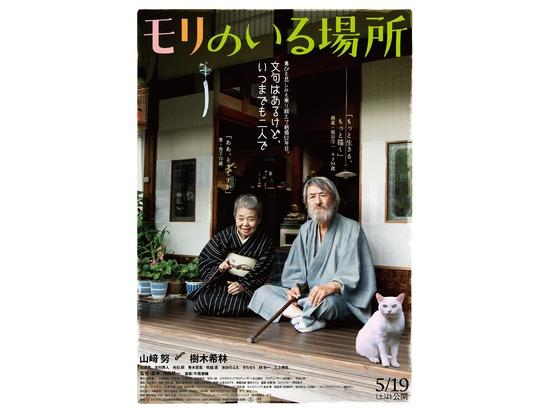 4月けいはんな映画劇場 名優・樹木希林 特集『モリのいる場所』