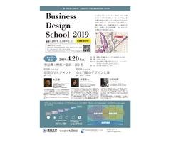 ビジネスデザインスクール(BDS)2019 オープン講座のご案内