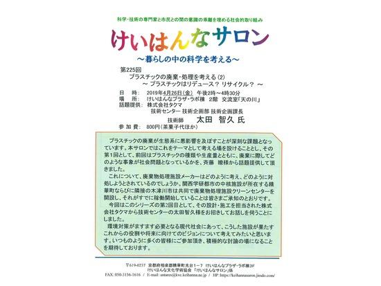 4/26(金)開催のけいはんなサロンへのお誘い ≪プラスチックの廃棄・処理を考える(2)≫