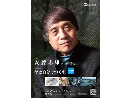 建築家 安藤忠雄氏による特別講義「夢は自分でつくれ」を開催します