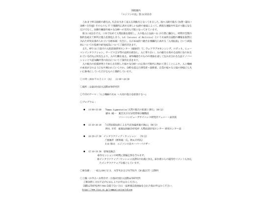 【開催案内】「エジソンの会」第31回会合開催 2019年6月4日(火)14:00~18:30