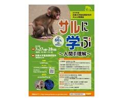 京都大学霊長類研究所犬山公開講座「サルに学ぶ」