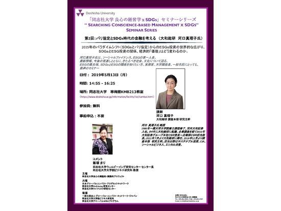 同志社大学「良心の経営学xSDGsセミナーシリーズ」第2回