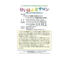 5/24(金)開催のけいはんなサロンへのお誘い ≪プラスチックの廃棄・処理を考える(3)≫