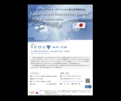 [05.23 Thu 18:30] けいはんなRC-イスラエル・イノベーション庁協力覚書締結記念Japan-Israel Innovation Forum -Wind of Collaboration
