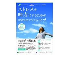 奈良医大・同志社女子大合同講演会『ストレスを味方にするための日常生活でできるコツ』