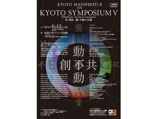 公開シンポジウム「Kyoto Manifesto II – Polyphonic circular co-emergence - 京 神話-動・不動の共創」