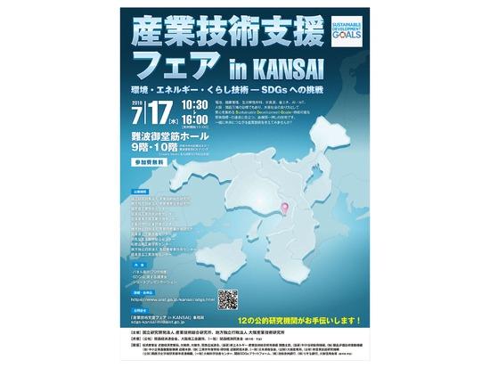 産業技術支援フェア in KANSAI    環境・エネルギー・くらし技術-SDGsへの挑戦