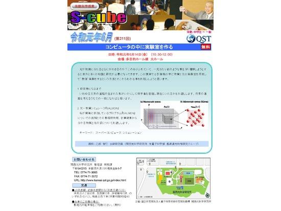 第210回、第211回S-cube(スーパーサイエンスセミナー)【参加無料・事前登録制】