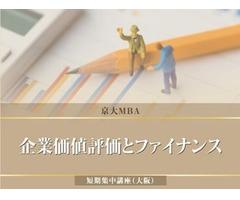 京大MBA短期集中講座(大阪)「企業価値評価とファイナンス」