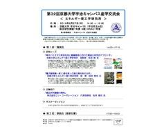 第32回京都大学宇治キャンパス産学交流会<エネルギー理工学研究所>のご案内