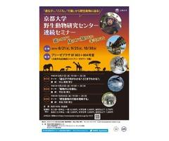 「京都大学 野生動物研究センター 連続セミナー@大阪」のご案内