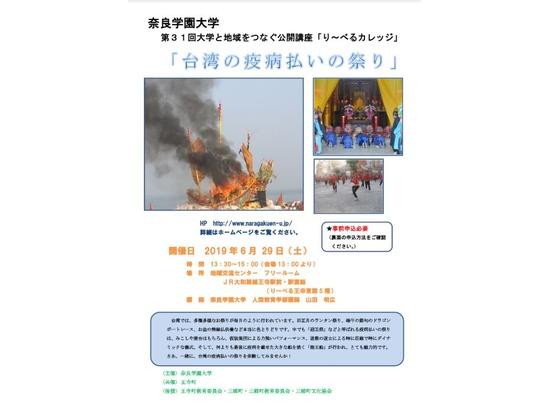 奈良学園大学公開講座りーべるカレッジ「台湾の疫病払いの祭り」