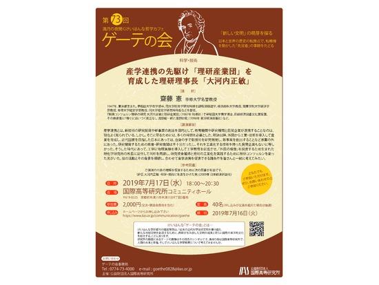 齋藤 憲先生ご講演 第73回けいはんなゲーテの会 「産学連携の先駆け『理研産業団』を育成した理研理事長『大河内正敏』」