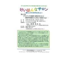 6/28(金)開催の第227回-けいはんなサロンへのお誘い≪プラスチックの廃棄・処理を考える(4)≫