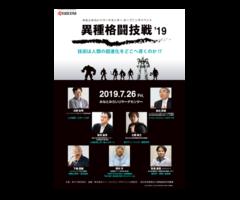 <京セラ> みなとみらい リサーチセンター オープニングイベント「異種格闘技戦'19」技術は人類の超進化をどこへ導くのか!?