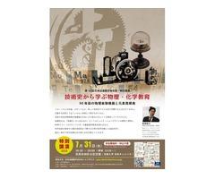 【公開講座】第16回日本加速器学会年会・特別講演(参加費無料・申込不要)