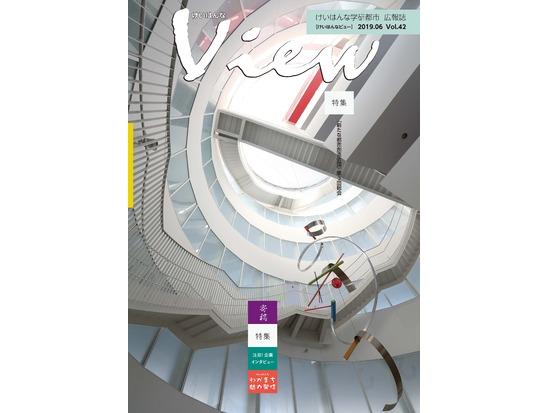 広報誌けいはんなView vol.42を発行しました。