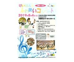 「けいはんなふれあいコンサート2019」前売り券販売中!(8月4日開催)