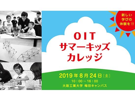 小学生対象イベント「OITサマーキッズカレッジ」を開催します