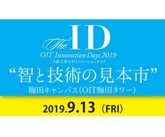 「大阪工業大学イノベーションデイズ2019 ~Osaka Institute of Technology 智と技術の見本市~」を開催します