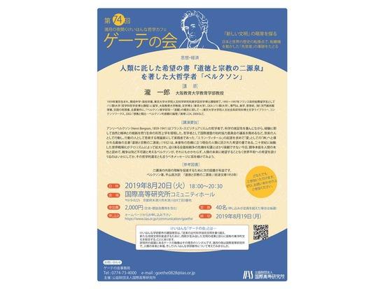 瀧 一郎先生ご講演 第74回けいはんなゲーテの会 「人類に託した希望の書『道徳と宗教の二源泉』を 著した大哲学者「ベルクソン」」