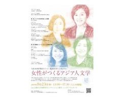 京都大学人社未来形発信ユニット 第2回全学シンポジウム 「女性がつくるアジア人文学」