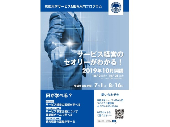 2019年度京都大学経営管理大学院・社会人講座「京都大学サービスMBA入門プログラム」受講者募集