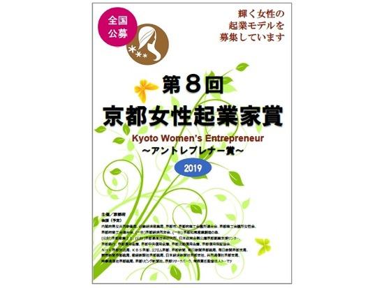 第8回京都女性起業家賞(アントレプレナー賞)~輝く女性の起業モデルを募集しています~【全国公募】
