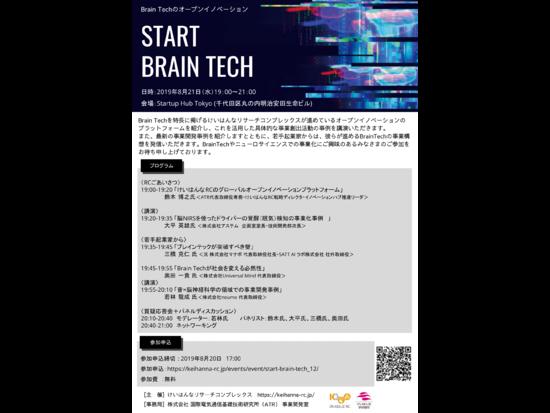第9回START BRAIN TECH~Brain Techのオープンイノベーション~
