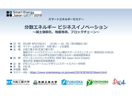 スマートエネルギーセミナーを開催します
