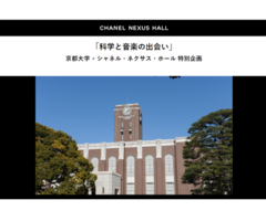「科学と音楽の出会い」京都大学×シャネル・ネクサス・ホール特別企画