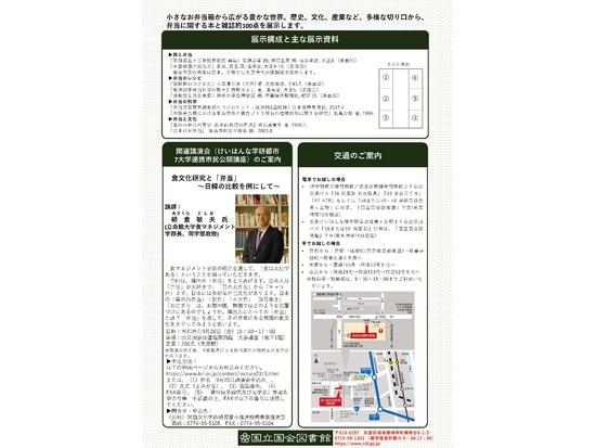 資料展示「お!べんとうの本」(8/22-10/15)及び関連講演会「食文化研究と「弁当」~日韓の比較を例にして~」(9/20)(国立国会図書館関西館)
