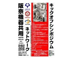 阪奈機器共用ネットワーク」キックオフシンポジウム