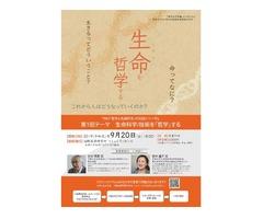 国際高等研究所【市民共同参画シンポジウム9/20】第1回テーマ「生命科学/技術を哲学する」を開催します。