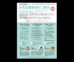 女性管理職予備層向け研修(8/27~11/12:全4回)