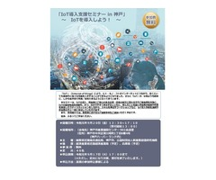 「IoT導入支援セミナー in 神戸」を開催  ~IoTを導入しよう~