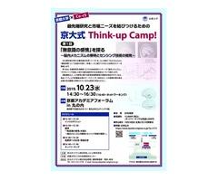 京大式 Think-up Camp!第1回「無意識の感情」を探る