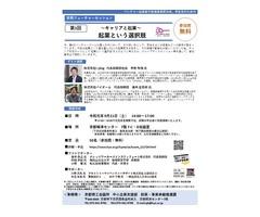 第1回京商フューチャーセッション「起業という選択肢 ~キャリアと起業~」