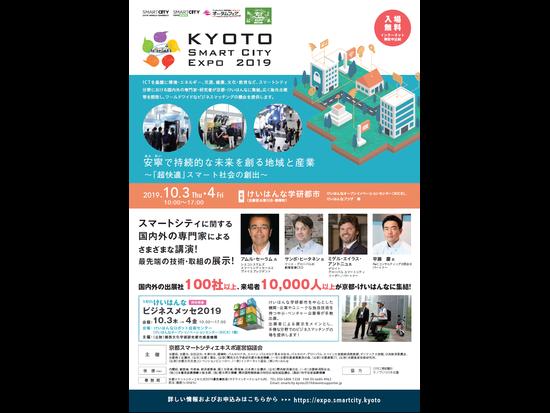 『京都スマートシティエキスポ2019』10/3(木)・4(金)開催!来場者登録受付中
