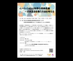 イノベーションと科学の同時危機-日本沈没を救う方法を考える